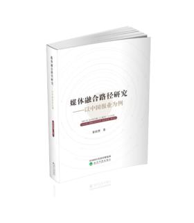 媒体融合路径研究--以中国报业为例