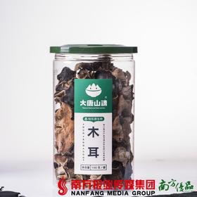 【全国包邮】新品原生种木耳  100g*5罐/份(72小时之内发货)