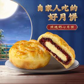 嘉华鲜花饼  嘉华月饼 玫瑰奶心月饼80g云南中秋月饼传统零食糕点
