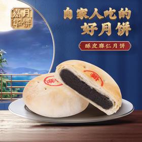 嘉华 月饼 酥皮麻仁月饼60g 滇式中秋月饼休闲零食云南地方特产美食糕点
