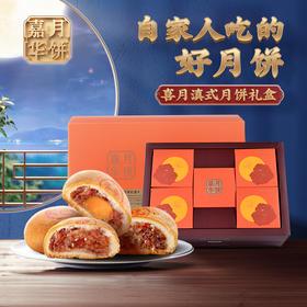 嘉华月饼喜月滇式月饼礼盒云南特产零食小吃传统糕点蛋黄云腿月饼