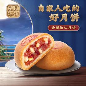 嘉华鲜花饼 嘉华月饼云腿松仁80g/枚云南中秋月饼传统糕点心零食