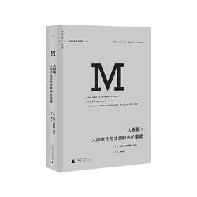 理想国译丛010:大断裂:人类本性与社会秩序的重建  福山
