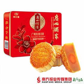 【全国包邮】广州经典月饼 472g/盒