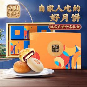 嘉华月饼  滇式月饼分享礼盒