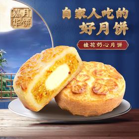 嘉华月饼 桂花奶心月饼 80g