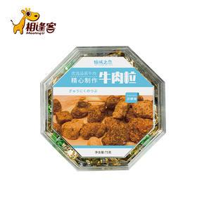 味诚之恋盒装牛肉粒75g   五香味/香辣味/沙爹味