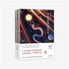 《中华民族神话与传说》(上下卷)【送雪鱼亲绘便签本,十点du家加送同名笔记本】