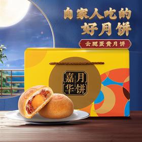 【嘉华鲜花饼】 云腿蛋黄10枚  嘉华月饼云南特产零食品礼袋传统糕点