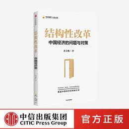 【中信必读好书】结构性改革:中国经济的问题与对策 黄qi帆 著 分析与思考黄qi帆的复旦经济课作者 经济健康发展 中信出版社正版