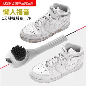 超声波洗鞋神器电动洗鞋刷手持式擦鞋清洁刷紫外线消毒懒人洗鞋机