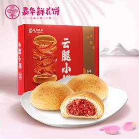 嘉华 经典云腿小饼16枚礼盒