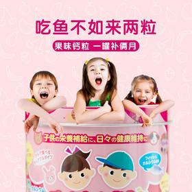 【为思礼】【买一送一】「糖果式钙粒 孩子喜欢不挑嘴」日本ZOVLA儿童综合营养钙片120粒/盒 宝宝成长必备