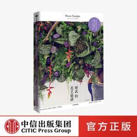 则武的花艺秘谱 则武润二 等著 日本花艺隐士 植物 搭配 造型 配色 灵感集 日式美学 中信出版社图书 正版
