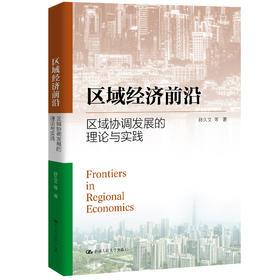 区域经济前沿:区域协调发展的理论与实践