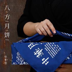 【八方月饼】俗画说 2020 创意中秋月饼礼盒 企业团购定制 8味
