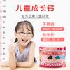 【为思礼】【买一送一】「糖果式钙粒 孩子喜欢不挑嘴」日本ZOVLA儿童综合营养钙片120粒/盒 商品缩略图1