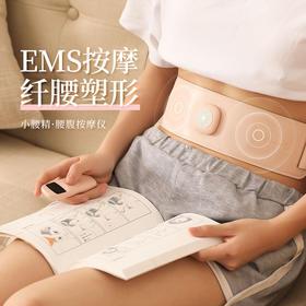 """「""""甩""""肉神器」日本茵特奈INTENICE小腰精腰部甩肚子神器 燃脂塑身 腹部按摩仪,8周塑腰  缓解腰部酸胀   产后修护妈妈肚,肌肉自主运动,打造迷人身形"""
