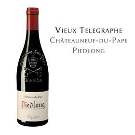 派德朗教皇新堡红葡萄酒 Piedlong, France Châteauneuf du Pape AOC