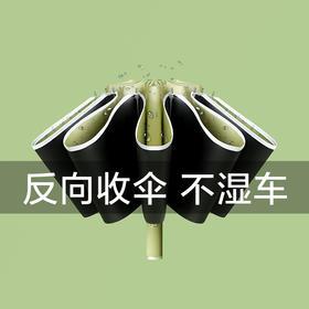 MCWH新款反光全自动反向折叠黑胶防晒防紫外线晴雨两用伞TZF