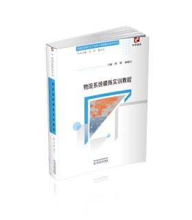 物流系统模拟实训教程
