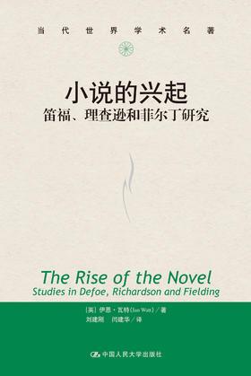 小说的兴起:笛福、理查逊和菲尔丁研究(当代世界学术名著)