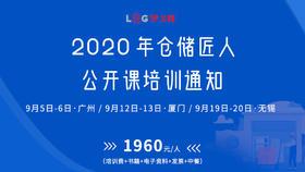 2020年仓储匠人公开课培训通知(广州/厦门/无锡)