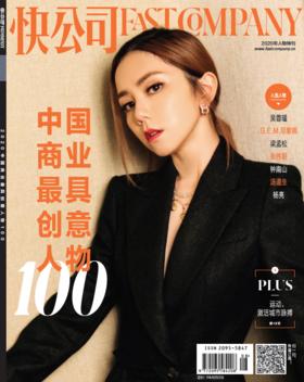 【2020年特刊】—中国商业最具创意人物100