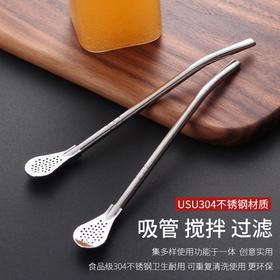 PDD-SJXJ200805新款304不锈钢残渣果汁花茶过滤吸管TZF