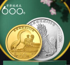 【全款预售】紫禁城600周年金银套币(3克金+5克银)