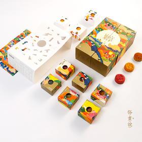 【聚享家】俗画说2020创意中秋月饼礼盒 多口味月饼 企业团购定制