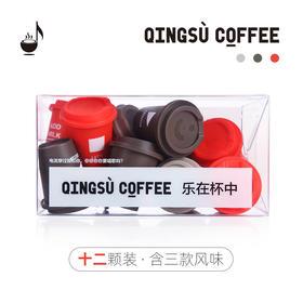 【轻诉】冷萃冻干咖啡 全新上线 / 混合12颗装 冷萃拿铁美式