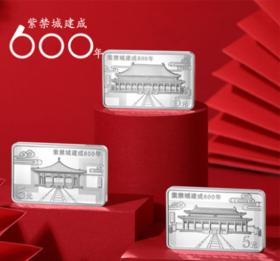 【全款预售】2020年紫禁城建成600年银套币(15克*3枚)