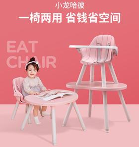 小龙哈彼 蘑菇餐椅 可拆秒变桌椅