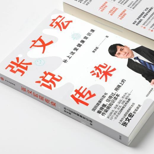 【樊登直播】张文宏说传染 张文宏亲笔讲述 商品图2