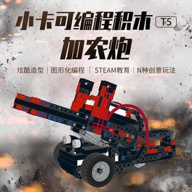 七夕节丨小卡军事积木T5-可编程加农炮