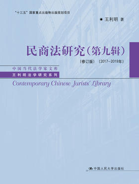 民商法研究(第九辑)(修订版) (2017-2019年)(中国当代法学家文库·王利明法学研究系列)