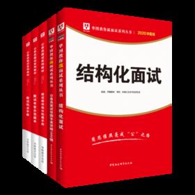 2020 华图教你赢面试系列丛书-结构化面试5本