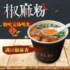 【为思礼】椒麻粉连汤都能喝的方便面 6桶装 商品缩略图0