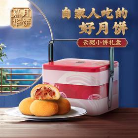嘉华月饼  云腿小饼月饼礼盒   450g