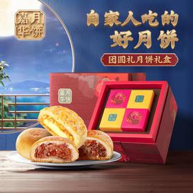 嘉华月饼 团圆礼月饼礼盒