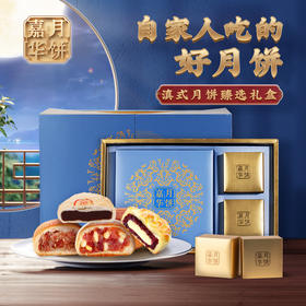 嘉华月饼 滇式月饼臻选礼盒
