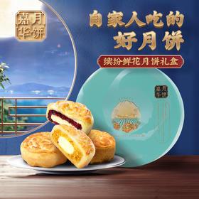 嘉华月饼缤纷玫瑰饼礼盒云南特产零食传统糕点心中秋送礼鲜花月饼