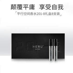 七夕情人节礼品送女友HERU奇味创想黑匣子香水礼盒中性淡香便携香水持久旅行装8支