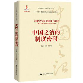 """中国之治的制度密码(""""认识中国·了解中国""""书系;国家出版基金项目;""""十三五""""国家重点出版物出版规划项目)"""