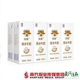 【珠三角包邮】乳鹰水纯牛奶 10支*200ml/箱 (次日到货)