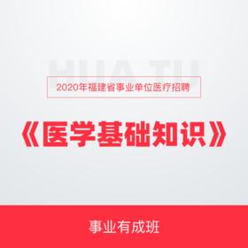 2020年福建省事业单位YILIAO招聘《医学基础知识》事业有成班
