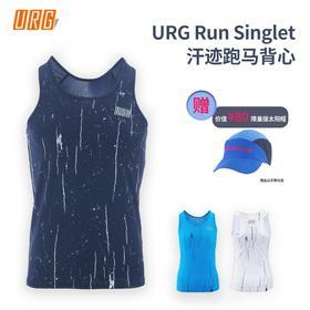 URG Run Singlet汗迹跑马背心跑马拉松比赛越野跑步耐力跑训练慢跑健身徒步运动