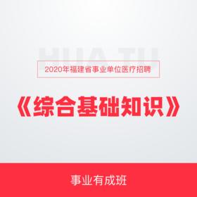 2020年福建省事业单位YILIAO招聘《综合基础知识》事业有成班