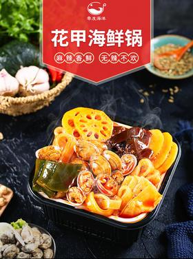 零度海洋 花甲海鲜锅-麻辣牛油 400g